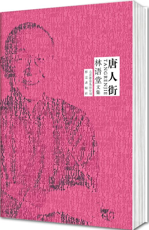 林语堂文集:唐人街