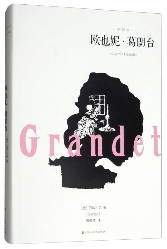 欧也妮·葛朗台(全译本)