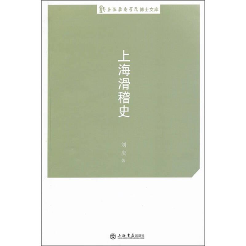 上海滑稽史