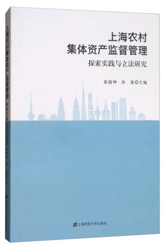 上海农村集体资产监督管理:探索实践与立法研究