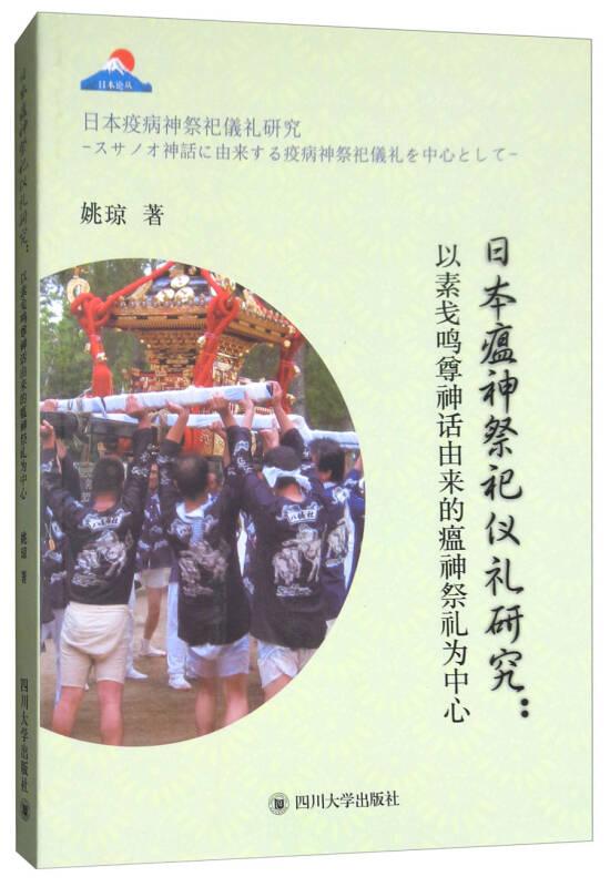 日本瘟神祭祀仪礼研究:以素盏鸣尊神话由来的瘟神祭礼为中心
