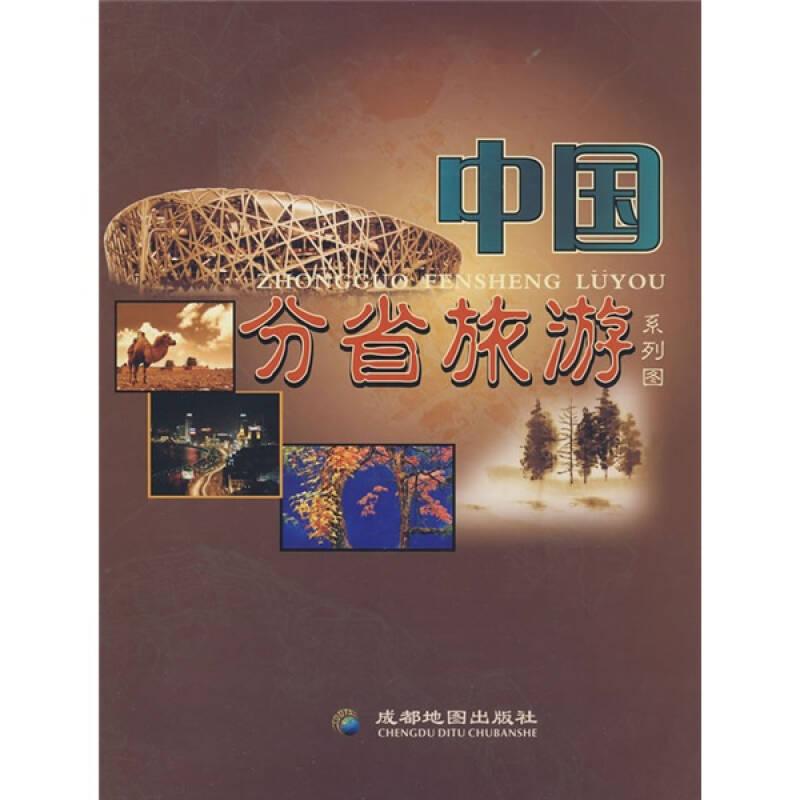 中国分省旅游系列图
