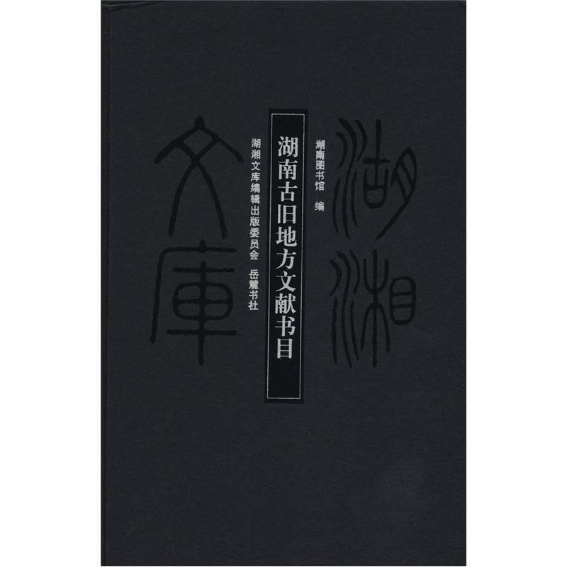 湖湘文库:湖南古旧地方文献书目