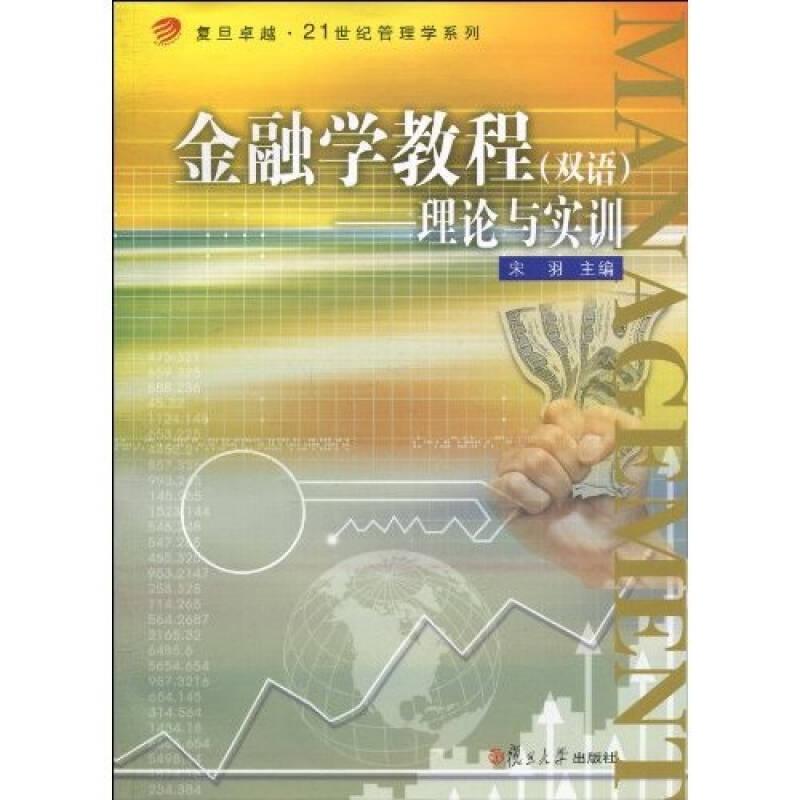 金融学教程:理论与实训(双语)