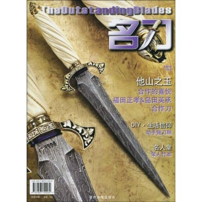 名刀(2010年1月号总第14期)