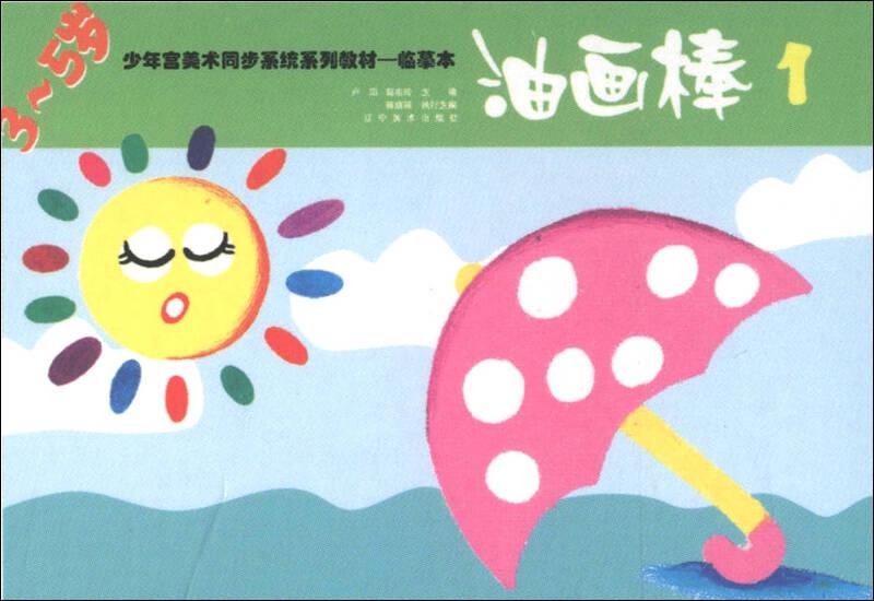 少年宫美术同步系列教材(临摹本):油画棒1(3~5岁)