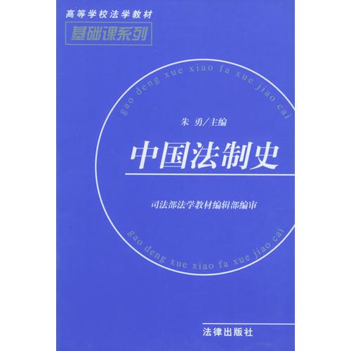 中国法制史——基础课系列