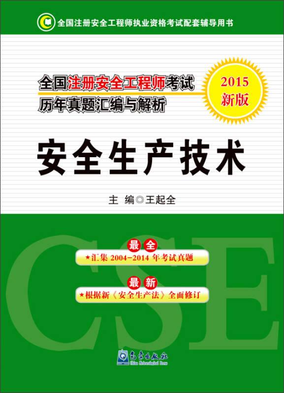 全国注册安全工程师考试历年真题汇编与解析:安全生产技术(2015新版)