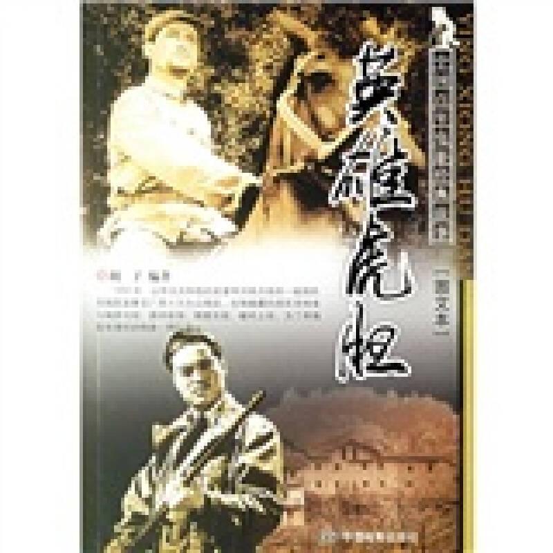 中国百年电影经典故事:英雄虎胆(图文本)
