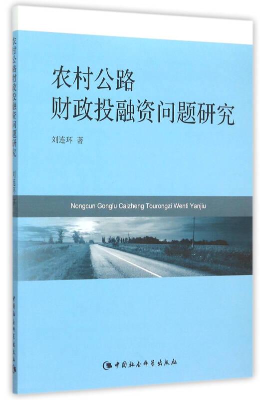农村公路财政投融资问题研究
