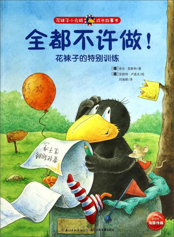 花袜子小乌鸦成长故事书:全都不许做!花袜子的特别训练