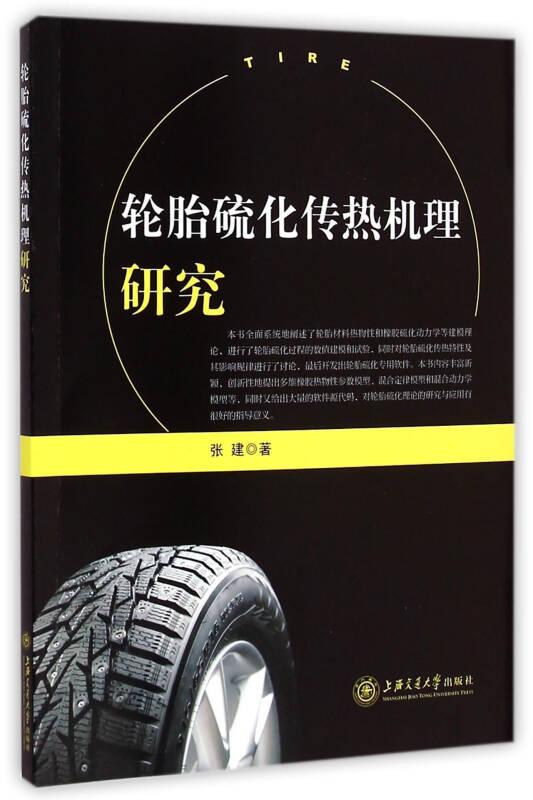 轮胎硫化传热机理研究