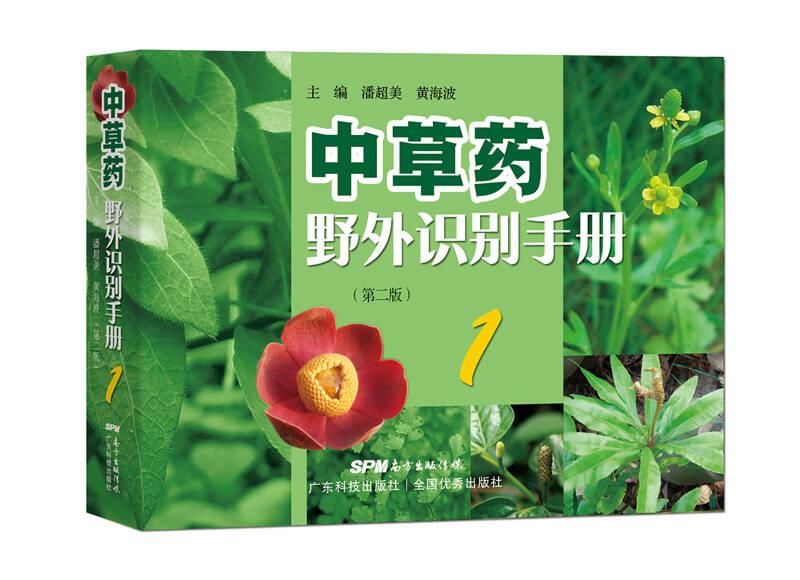中草药野外识别手册1(第二版)