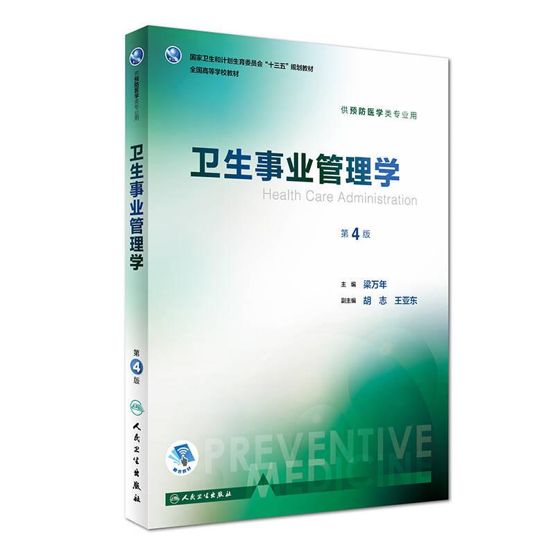 卫生事业管理学(第4版 供预防医学类专业用 配增值)/全国高等学校教材