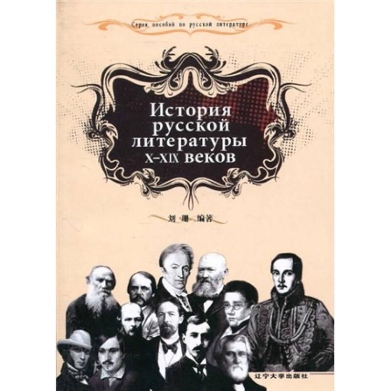 10~19世纪俄罗斯文学史(俄文版)
