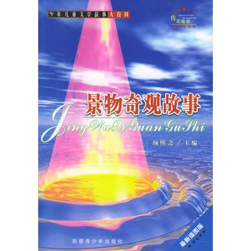 一千零一个传奇故事(全套11册)(少年儿童文学故事大百科)