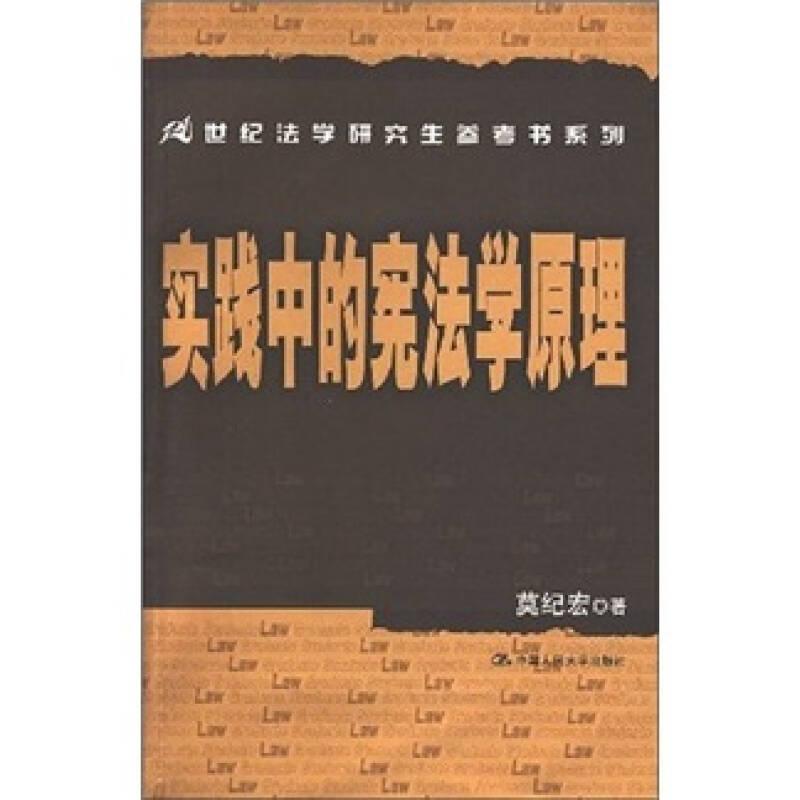 实践中的宪法学原理
