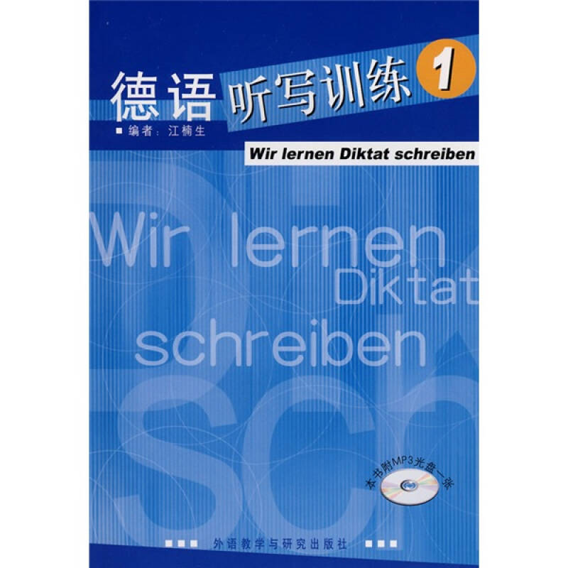 德语听写训练
