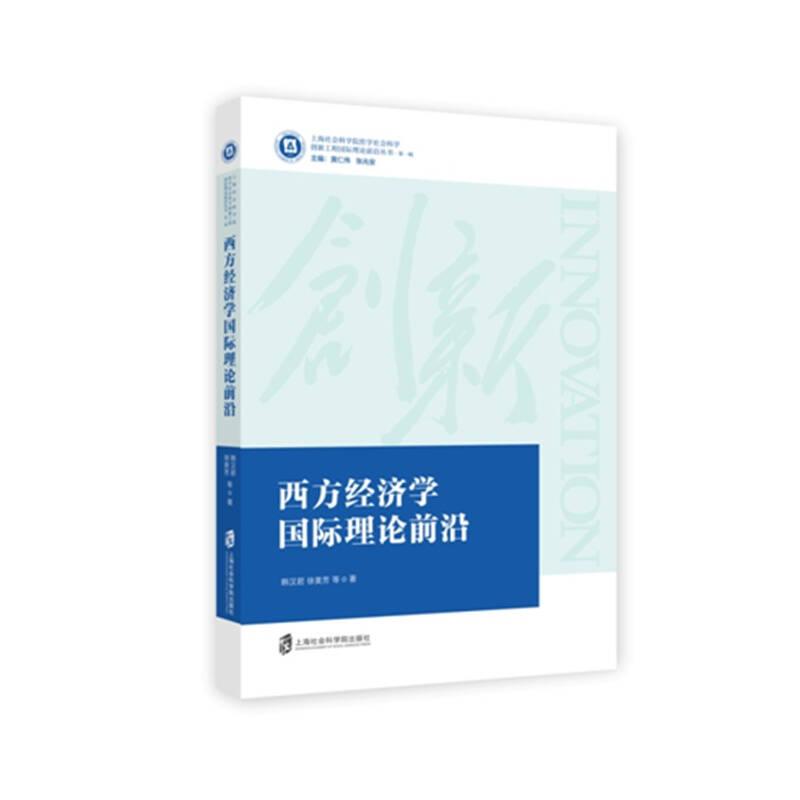 西方经济学国际理论前沿