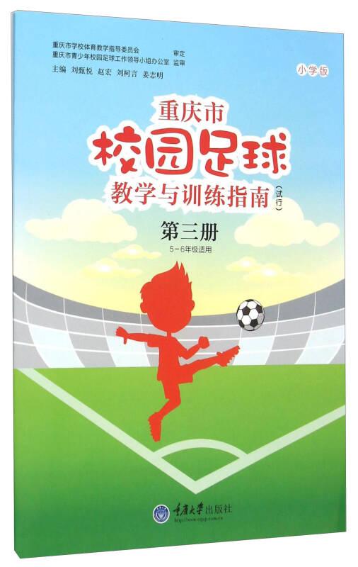 重庆市校园足球教学与训练指南(试行 第3册 五至六年级适用 小学版)