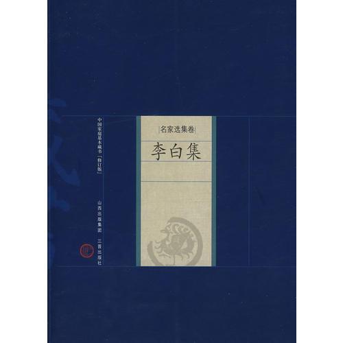 新版家庭藏书-名家选集卷-李白集
