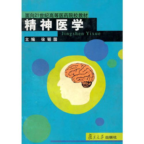 精神医学(徐滔园)