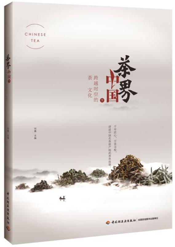 茶界中国(下)——跨越时空的茶文化