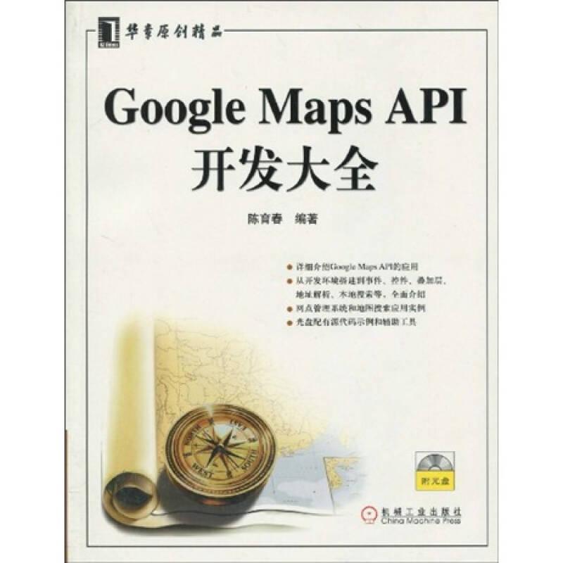 Google Maps API开发大全