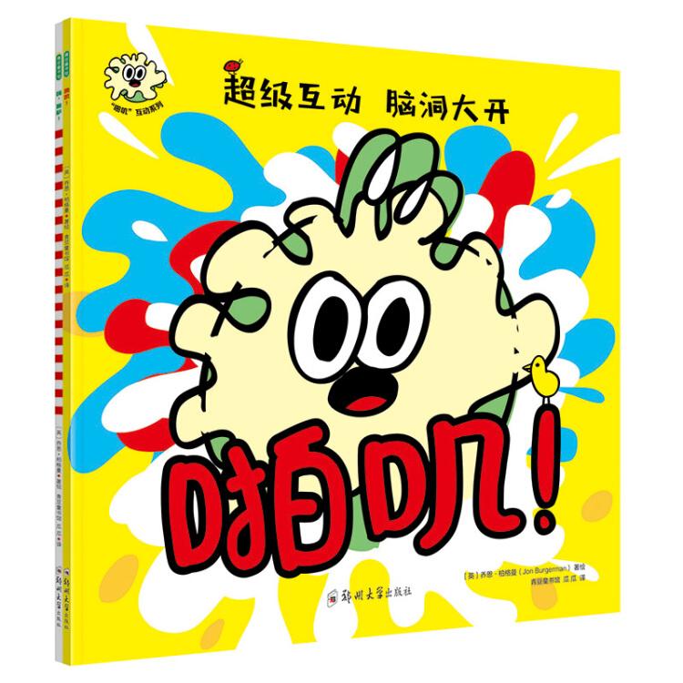 """""""啪叽""""互动系列:啪叽!+嗨,披萨!(套装共2册)"""