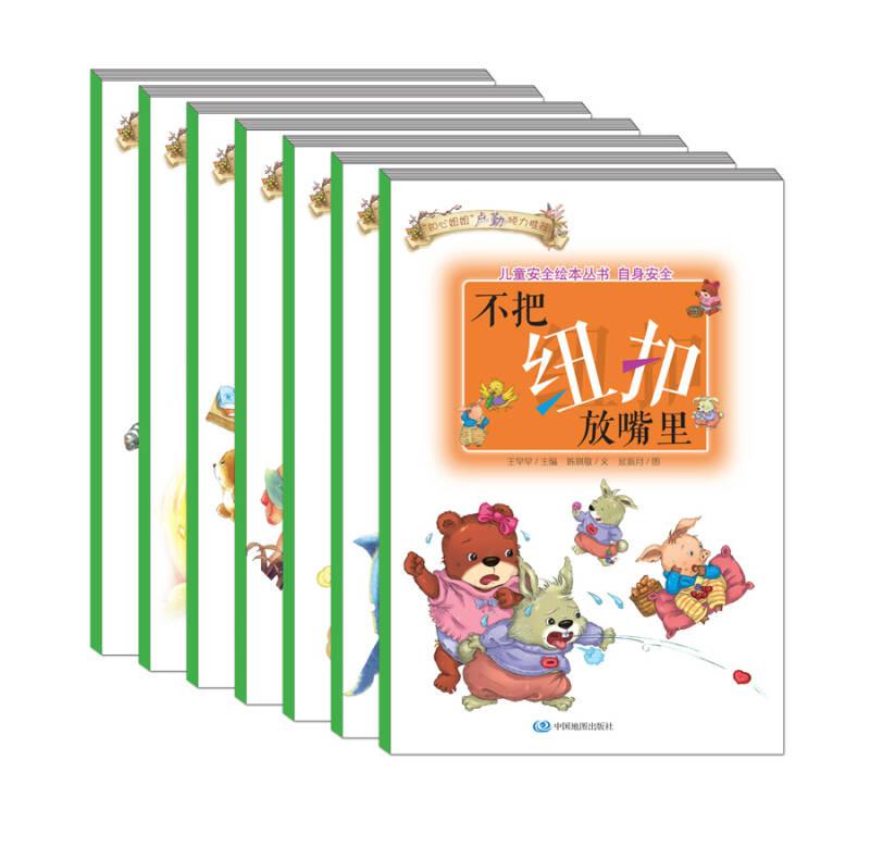 儿童安全绘本丛书·自身安全(套装共7册)
