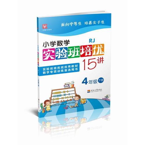 小学数学实验班培优15讲(人教)4年级下册