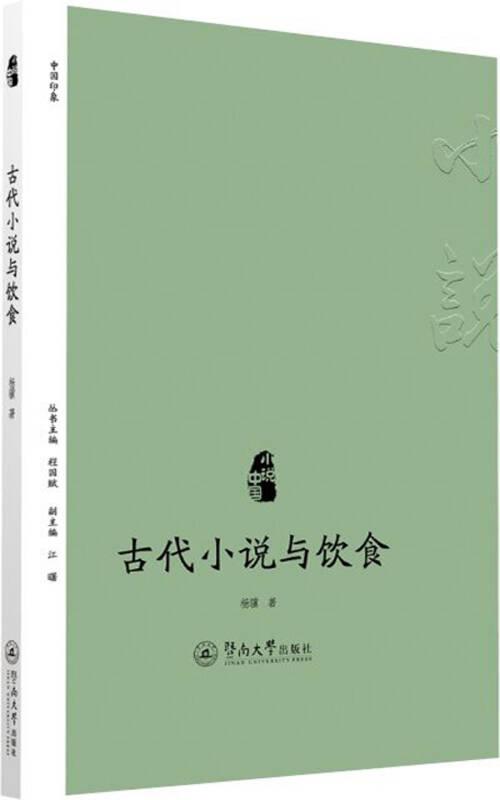 小说中国:古代小说与饮食