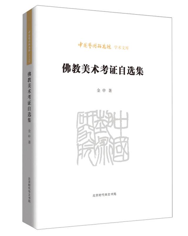 中国艺术研究院学术文库:佛教美术考证自选集