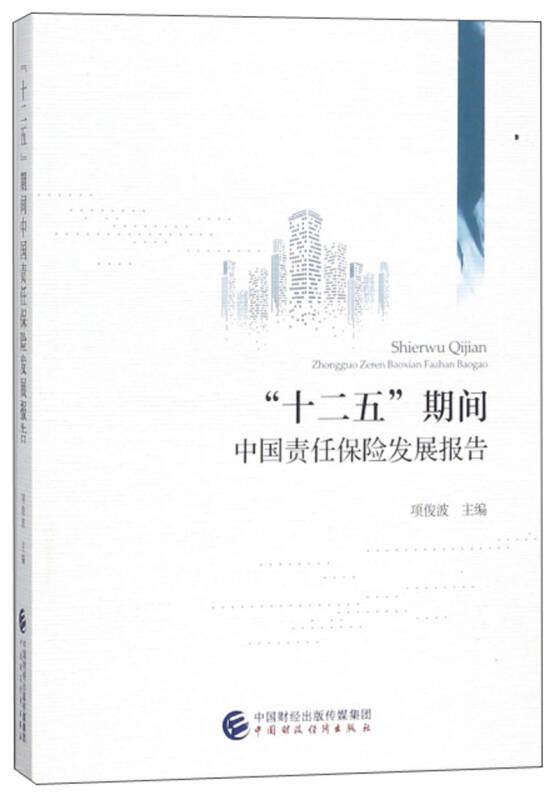 """""""十二五""""期间中国责任保险发展报告"""