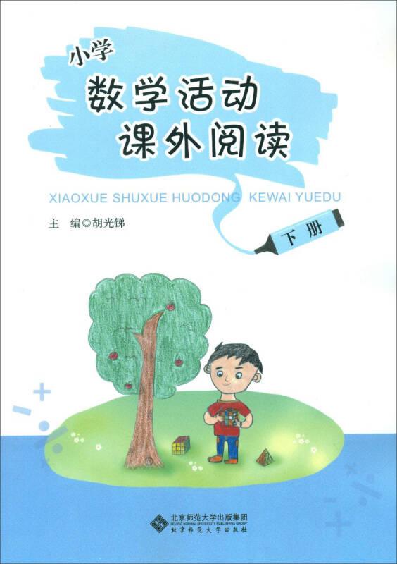 小学数学活动课外阅读(下册)