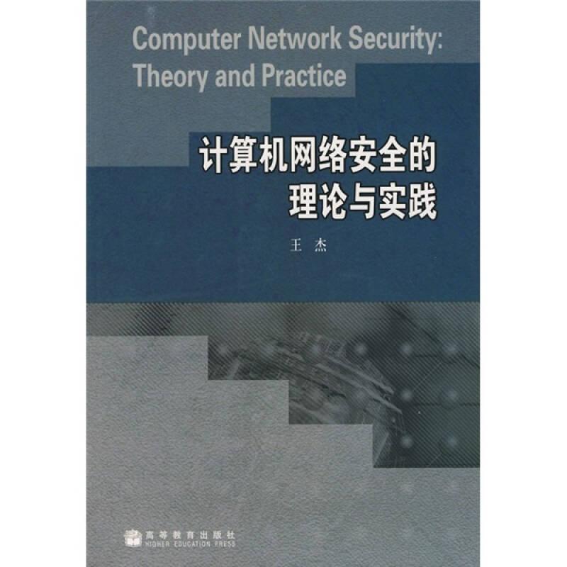 计算机网络安全的理论与实践