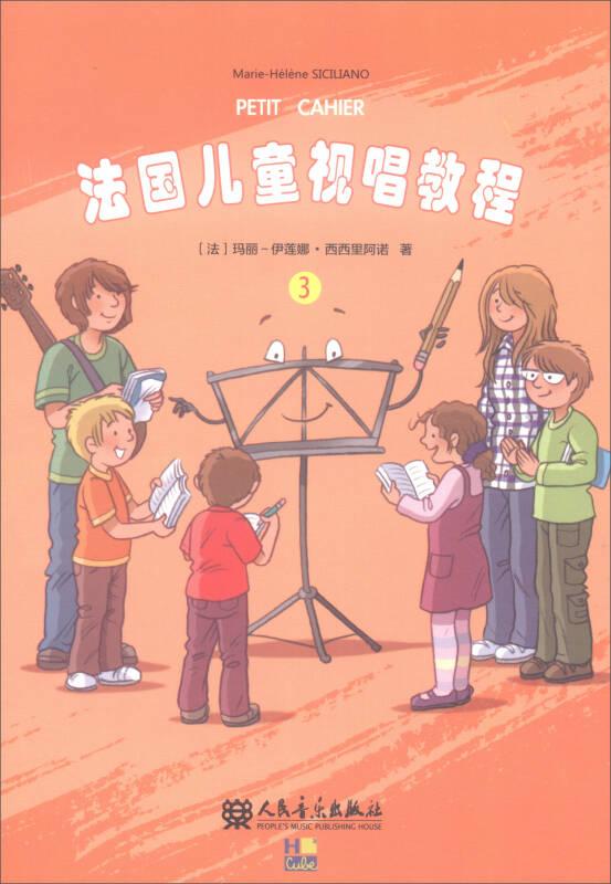 法国儿童视唱教程(3)