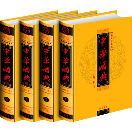 中华酒典(全四册)