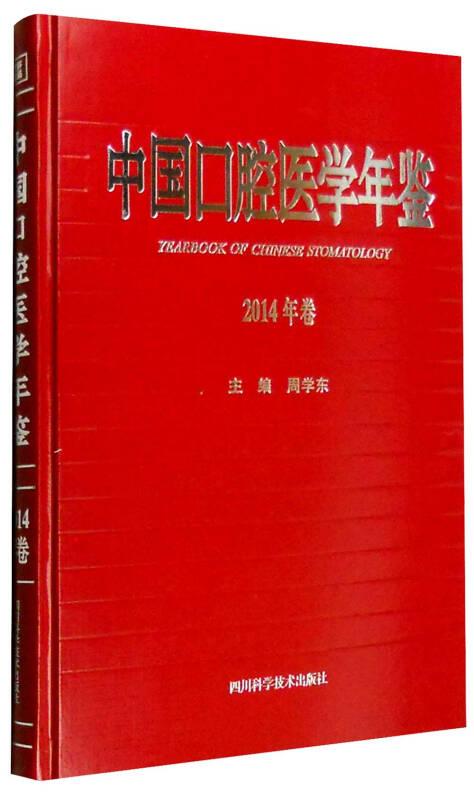 中国口腔医学年鉴(2014年卷)