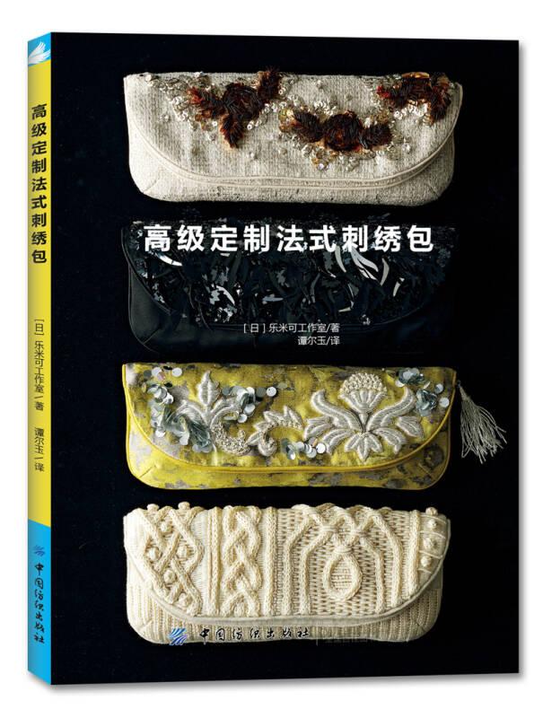 高级定制法式刺绣包