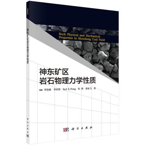 神东矿区岩石物理力学性质