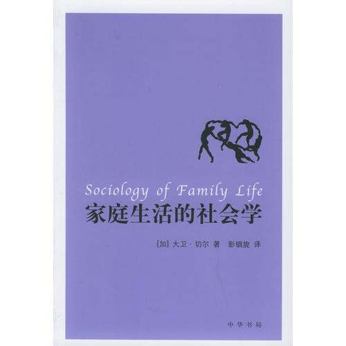家庭生活的社会学
