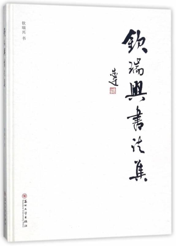 钦瑞兴书法集