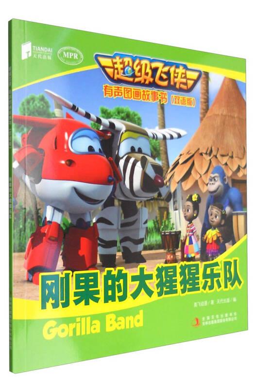 刚果的大猩猩乐队(双语版MPR)/超级飞侠有声图画故事书