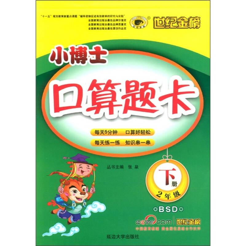世纪金榜·小博士口算题卡:2年级下册(BSD)