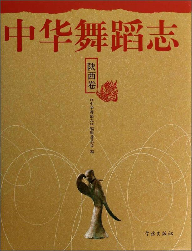 中华舞蹈志·陕西卷