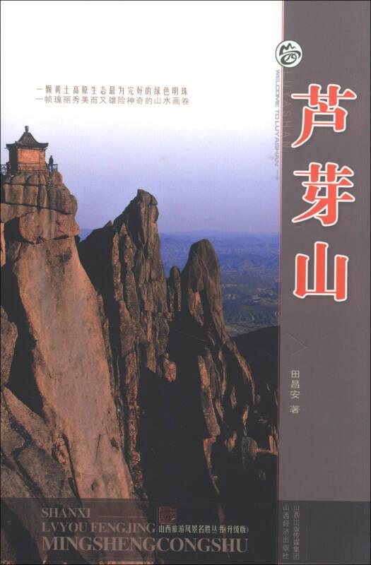 山西旅游风景名胜丛书(升级版):芦芽山
