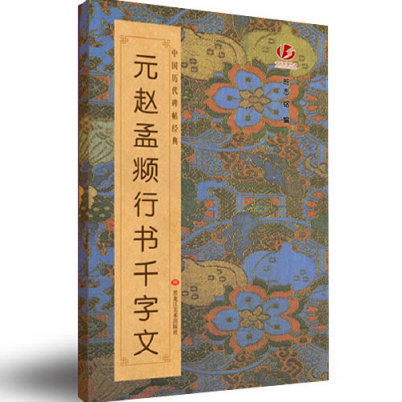 中国历代碑帖经典:元赵孟頫行书千字文