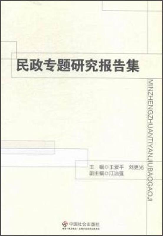 民政专题研究报告集