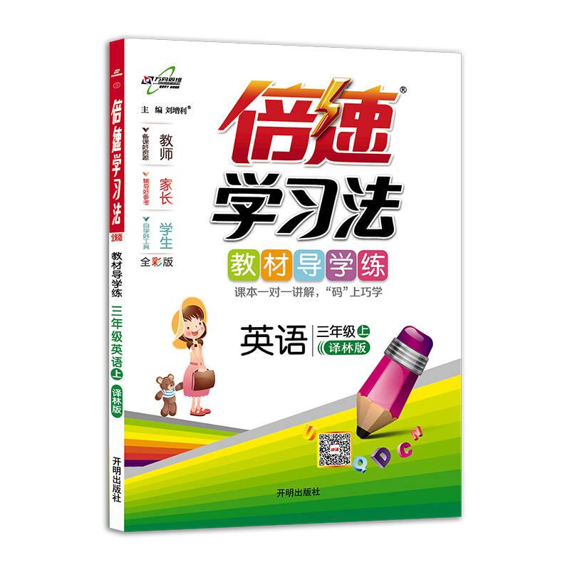 小学倍速学习法 三年级英语上 译林版 2018秋